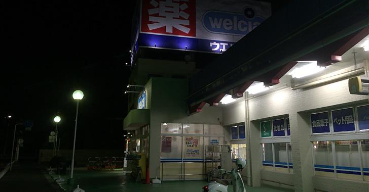 ウエルシア 戸田新曽店
