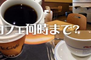 カフェ何時まで?