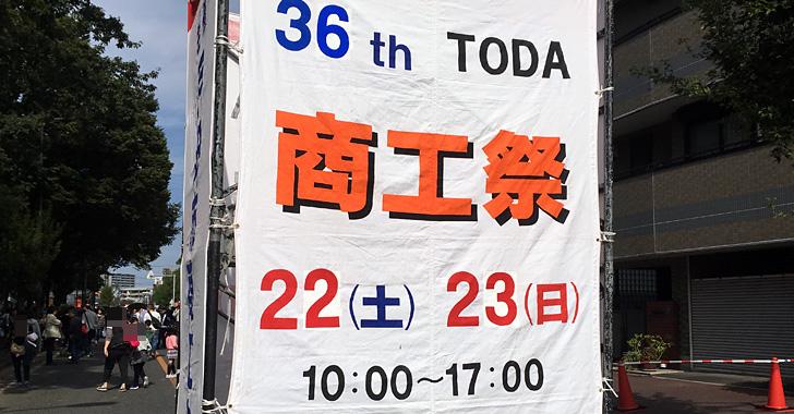 第36回戸田市商工祭