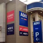 AOKI 戸田店