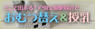 戸田公園駅周辺のおむつ替え