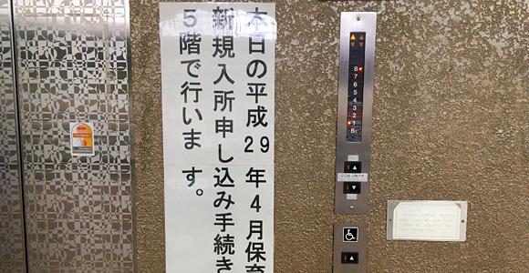 戸田市役所エレベーターにて