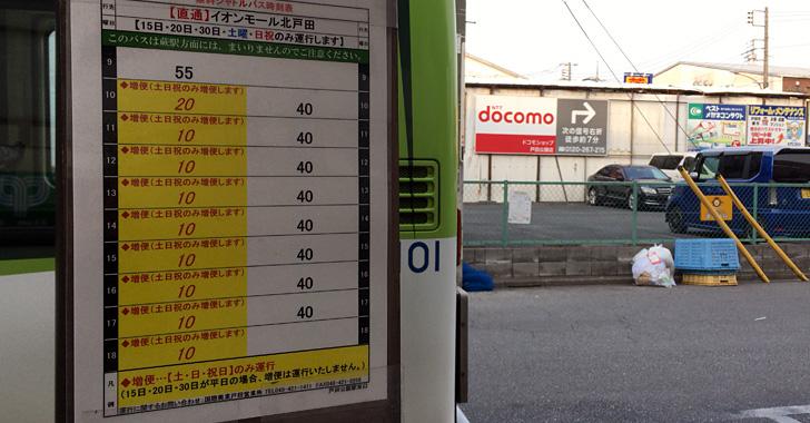 北戸田イオンへのシャトルバス
