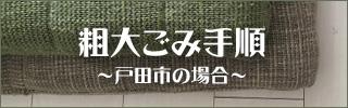 戸田市の場合の粗大ごみ手順