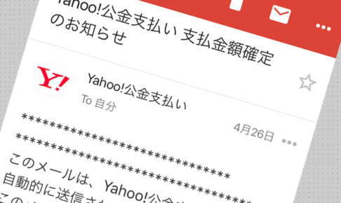 Yahoo!公金支払い