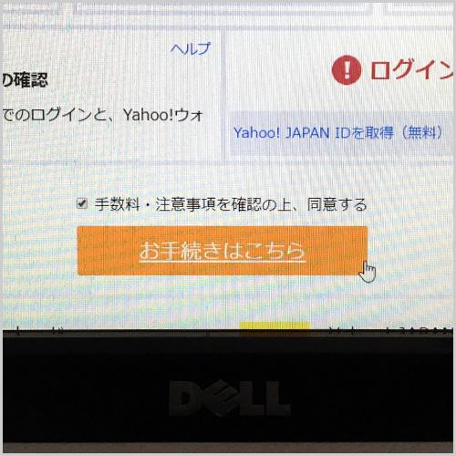 Yahoo!公金支払い 手続き