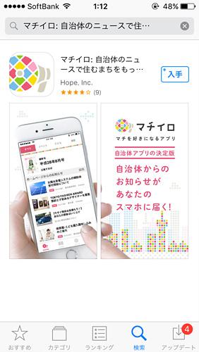 マチイロのインストール手順3(iPhone)