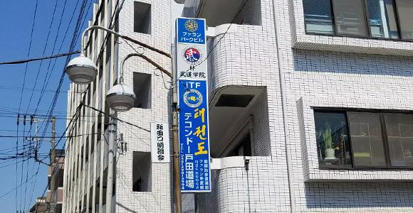 テコンドーファラン朴武館 戸田道場 看板