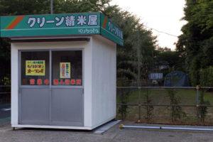 戸田市 精米機