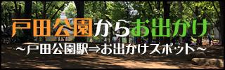 戸田市からお出かけ