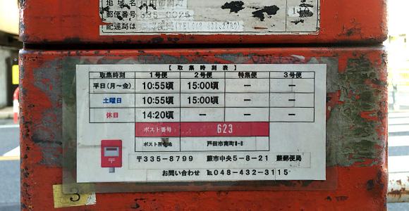 戸田公園のポスト