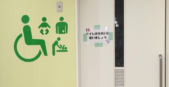 戸田 こどもの国 おむつ替え
