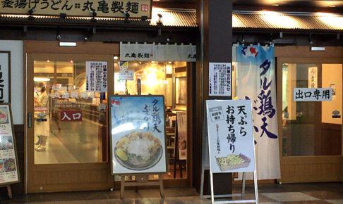 丸亀製麺 ビーンズ戸田公園店