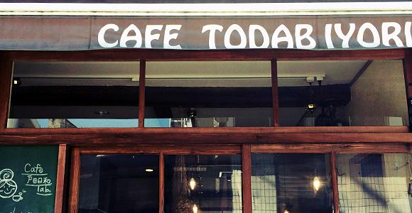Cafe戸田日和lab. お店の外観
