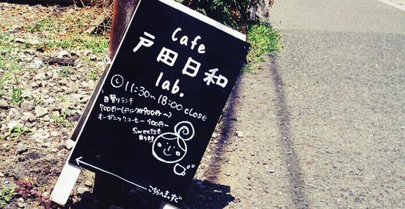 Cafe戸田日和lab. 看板