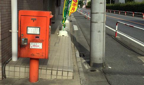 戸田市本町のポスト
