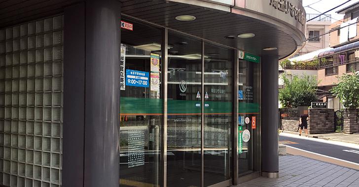 埼玉りそな銀行 戸田支店