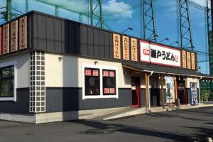 瀬戸うどん 17号戸田川岸店