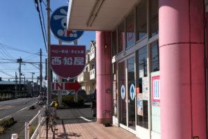 西松屋 戸田店