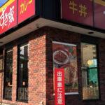 すき家 17号戸田川岸店
