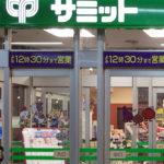サミットストア 戸田公園駅店食品館
