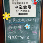 戸田市 保育園申込
