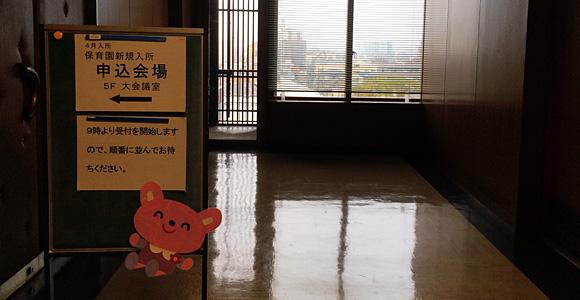 戸田市役所5階の会場