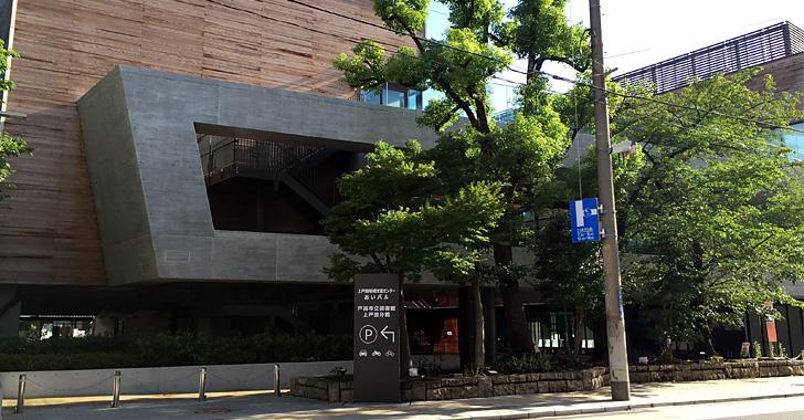 スポット あいパル 上戸田地域交流センター