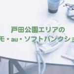 戸田公園駅周辺のドコモ・au・ソフトバンクショップ