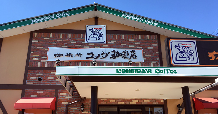 コメダ珈琲店 戸田公園店