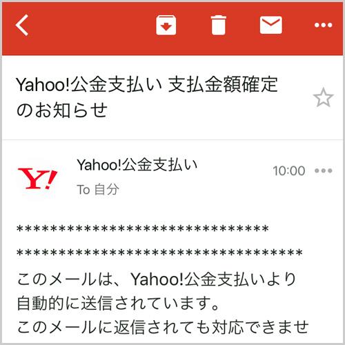 Yahoo!公金支払い 支払金額確定