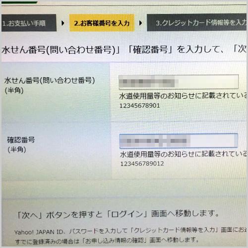 Yahoo!公金支払い 入力