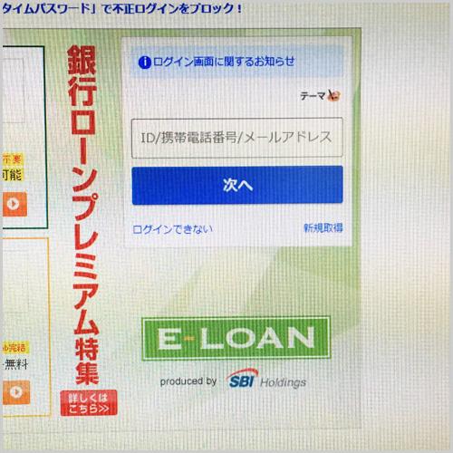 Yahoo!公金支払い ログイン