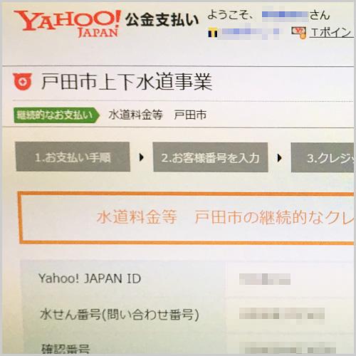 Yahoo!公金支払い 申し込み完了