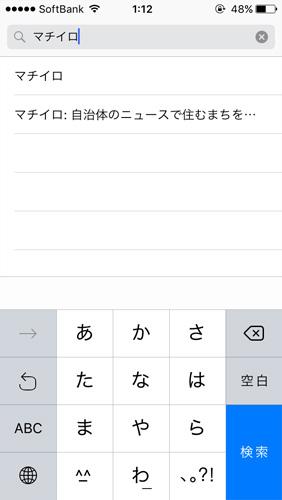 マチイロのインストール手順2(iPhone)