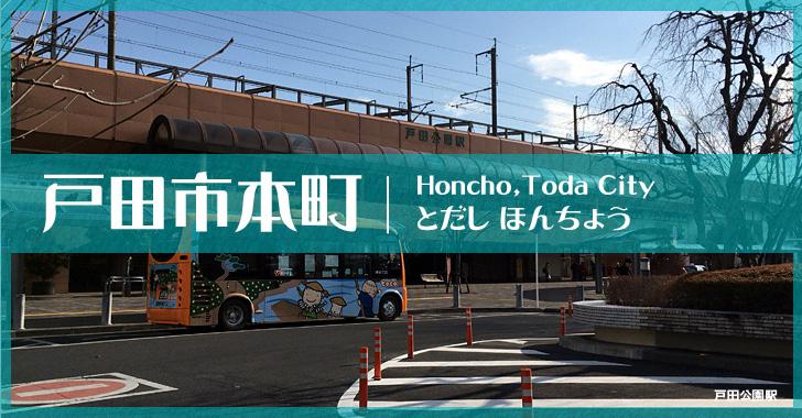 戸田市本町
