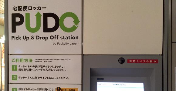 戸田公園駅のプドーステーション