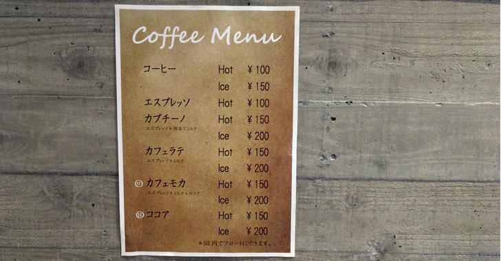 あいパルカフェでコーヒー