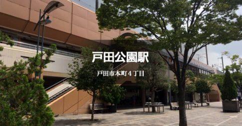 戸田公園駅(JR埼京線・戸田市)