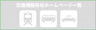 交通機関各社ホームページ一覧