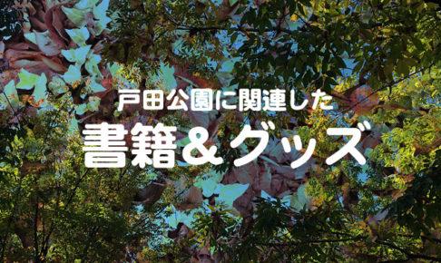 戸田公園関連グッズ