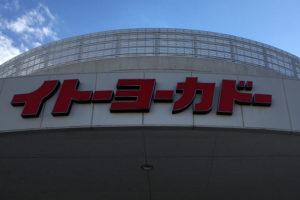 イトーヨーカドー 錦町店