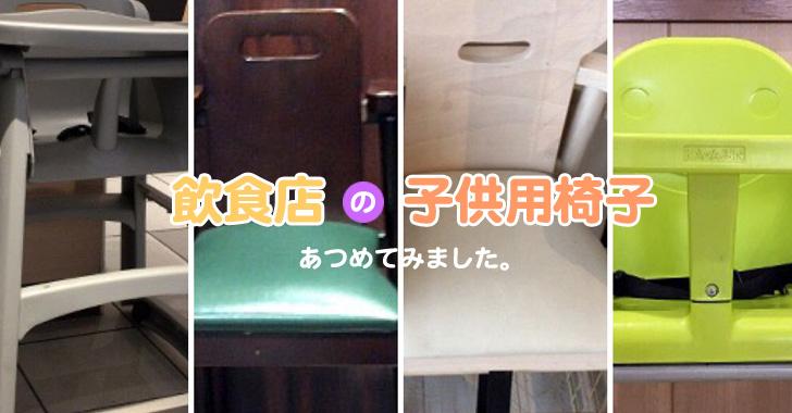 飲食店の子供用椅子あつめてみました。