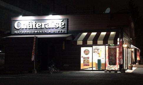 シャトレーゼ 上戸田店