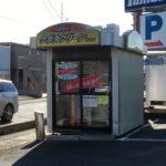 業務スーパー 戸田店
