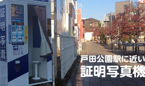 戸田公園駅に近い照明写真機