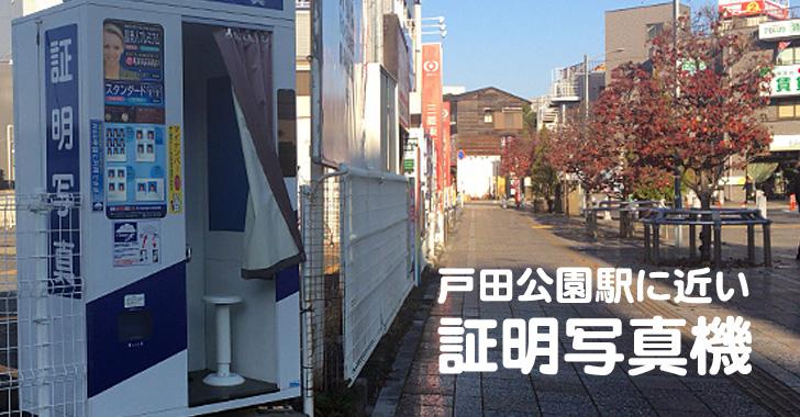 戸田公園駅に近い証明写真機はドコ?!