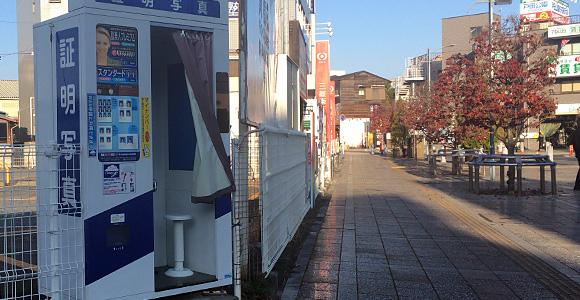 戸田公園駅に近い照明写真機 3