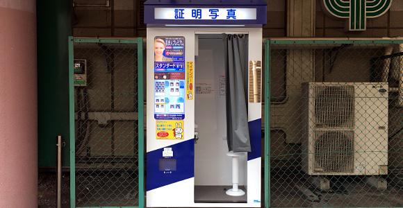 戸田公園駅に近い照明写真機 1