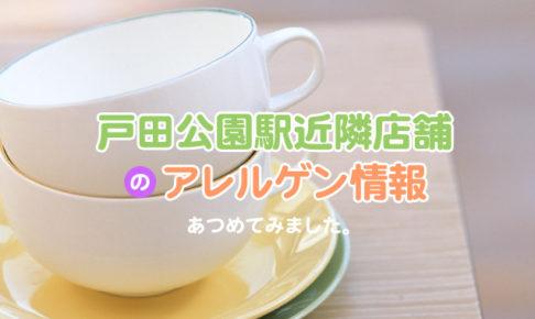 戸田公園駅近隣店舗のアレルゲン情報